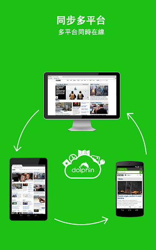 海豚瀏覽器Android版|玩通訊App免費|玩APPs