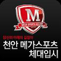 천안 메가스포츠 체대입시 icon