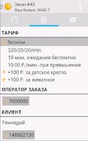 Screenshot of Intertos, водительская версия