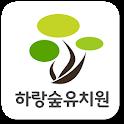 하랑숲유치원 icon