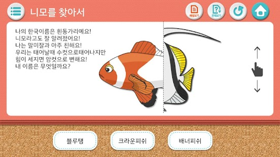 SEA LIFE 부산아쿠아스쿨- screenshot thumbnail