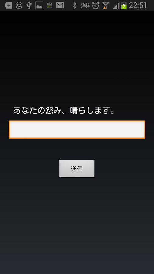 地獄通信 - screenshot
