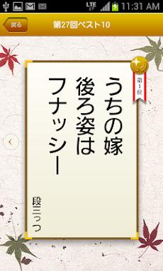 サラリーマン川柳のおすすめ画像3