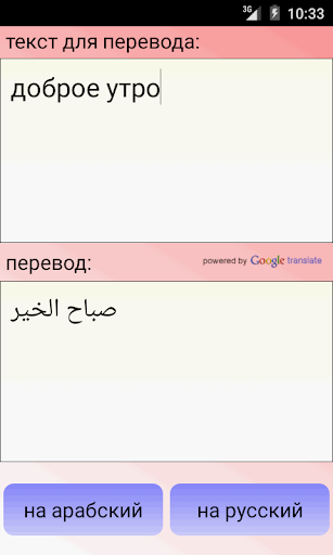 書籍必備免費app推薦|俄羅斯阿拉伯翻譯線上免付費app下載|3C達人阿輝的APP