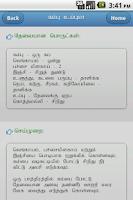 Screenshot of Tamil Recipe Lite
