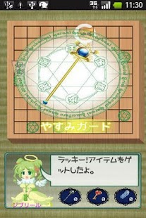 Angel-MAWARI SHOGI- screenshot thumbnail
