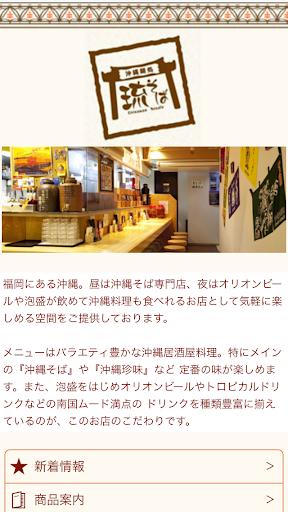 沖縄麺処 琉そば