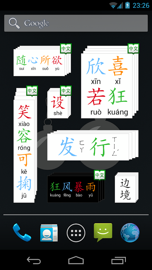 Hanping Chinese Dictionary Pro - screenshot