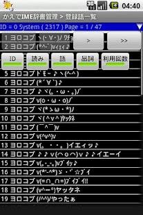 Kaede IME UserDictionary Manag- screenshot thumbnail