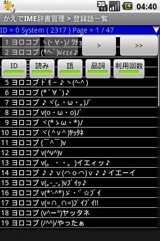 Kaede IME UserDictionary Manag- screenshot
