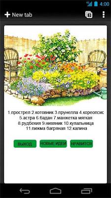 ТВОЙ ЦВЕТНИК - screenshot