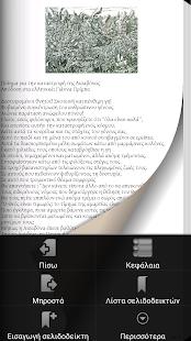 Ποίημα για την κατ…, Βολταίρος - screenshot thumbnail