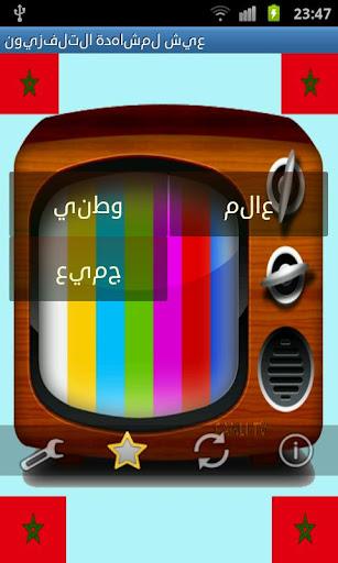 Morocco TV live