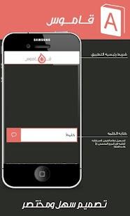 قاموس عربي انجليزي سريع