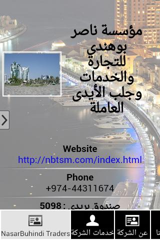 مؤسسة ناصر بوهندى للتجارة
