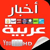 الاخبار العربية بالصوت والصورة