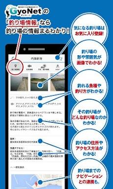 釣り場情報がGPSで無料検索できるアプリ 釣りのGyoNetのおすすめ画像3