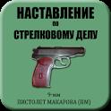 НСД. Пистолет Макарова. icon