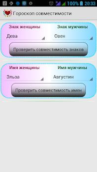 Гороскоп совместимости