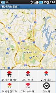 대전 당직 병원 찾기- screenshot thumbnail