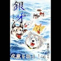 4.16 Ginga: Nagareboshi Gin logo