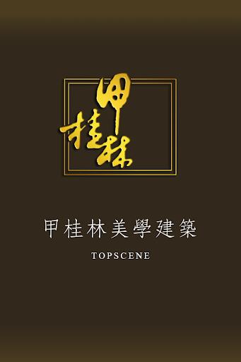 甲桂林廣告股份有限公司