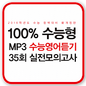 2015 수능영어듣기 35회 실전모의고사