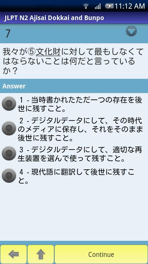 JLPTPractice Test N2 Ajisai 1- screenshot