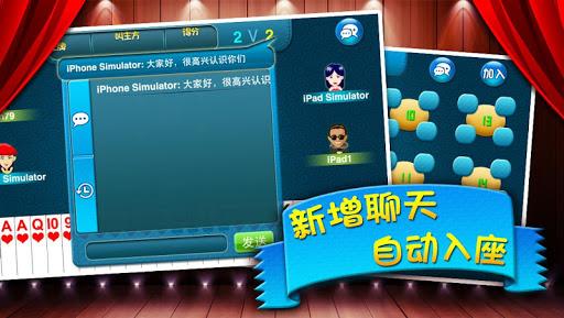 玩免費棋類遊戲APP|下載天天拖拉机 - 双抠 升级 80分 app不用錢|硬是要APP