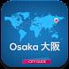 大阪ガイド、ホテル、天気、イベント、マップ、モニュメント