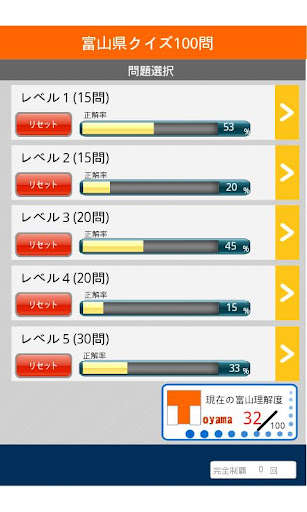 【免費旅遊App】富山県クイズ100問-APP點子