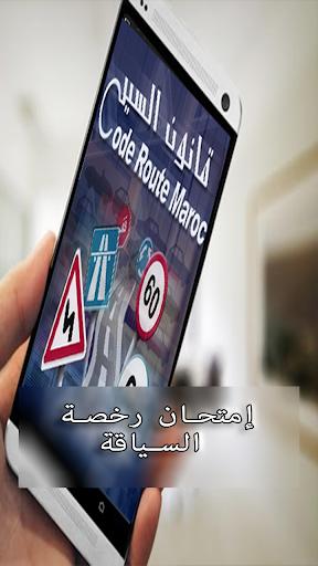إمتحان رخصة السياقة