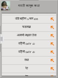Download Marathi sex stories Google Play softwares - aQnm8Gu8NoV6