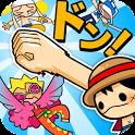 ゴムゴムのパンチ!(超ハマるストレス発散ゲーム) icon