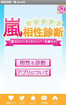 無料相性診断~嵐(arashi)のおすすめ画像1