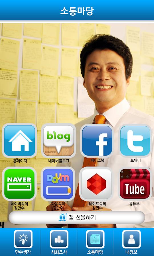 만수무강 - screenshot