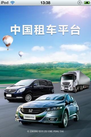 中国租车平台