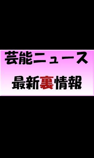芸能人・ゴシップ情報お宝裏ニュース!毎日更新中!