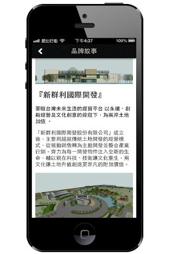 免費商業App|新群利國際開發股份有限公司|阿達玩APP