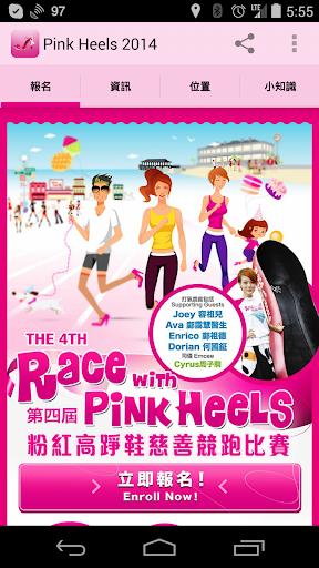 粉紅高踭鞋慈善競跑比賽2014