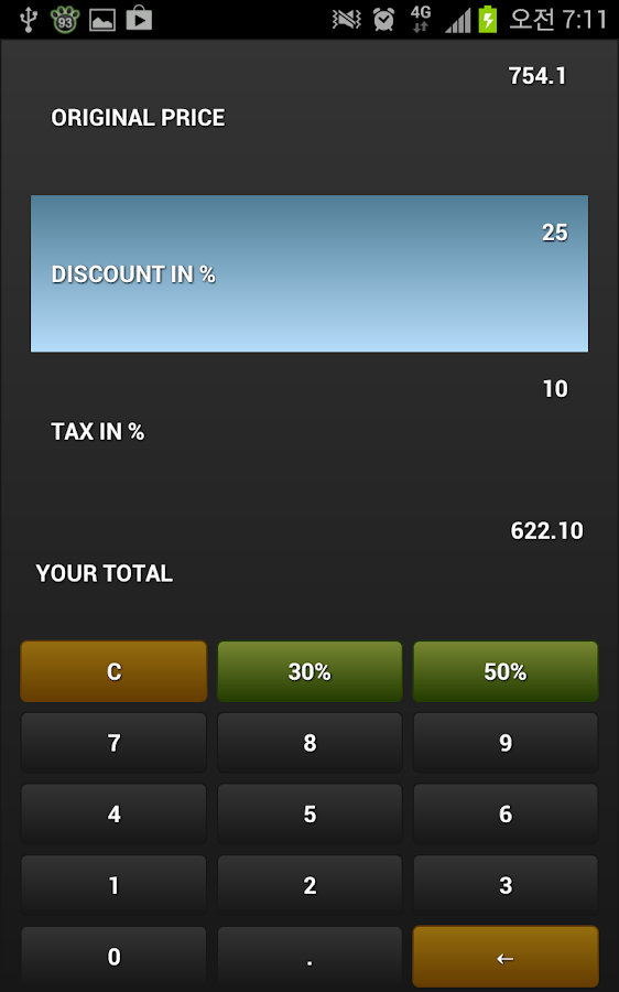 Ultimate Discount Calculator - screenshot