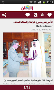 Al Watan(mobile)- screenshot thumbnail