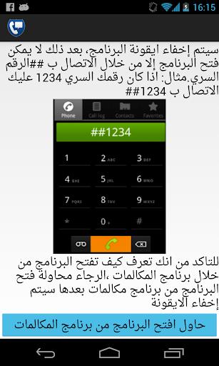 玩生產應用App|رسائل و مكالمات سرية免費|APP試玩
