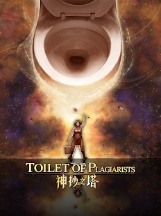 Washing Toilet of Tower- screenshot thumbnail