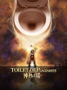Washing Toilet of Tower - screenshot thumbnail