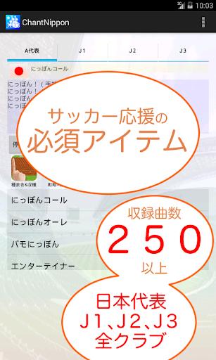 ChantNipponJ3 サッカー応援歌(J3リーグ版)