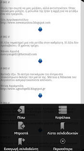 #Tweet Stories, Συλλογικό Έργο - screenshot thumbnail
