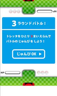 玩街機App|おうちであそぼう!トレッタ免費|APP試玩