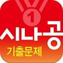 시나공 기출문제 icon
