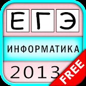 ЕГЭ-2013. Информатика /Lite